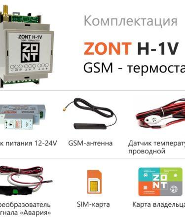 GSM-термостат ZONT H-1V комплектация