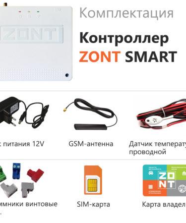 GSM-контроллер ZONT SMART комплектация
