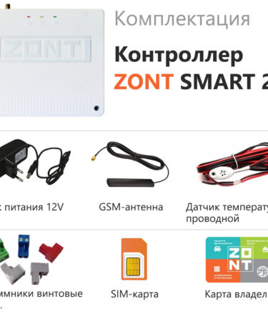 Отопительный GSM/Wi-Fi контроллер ZONT SMART 2.0 комплектация